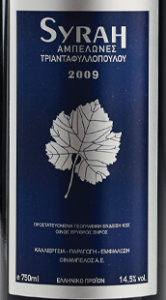 koswinery-syrah-new-l