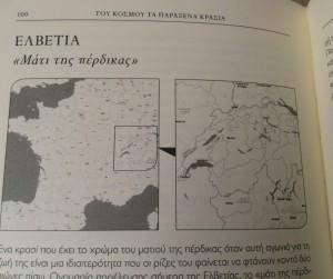 του κόσμου τα παράξενα κρασιά Μαρία τζίτζη