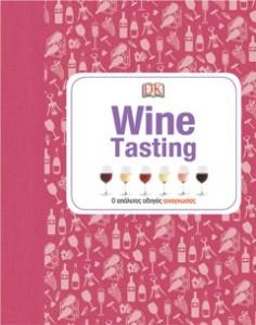 cover_wine-tasting